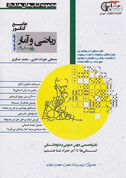 مشاوران ریاضی و آمار پایه (10دهم و 11یازدهم)