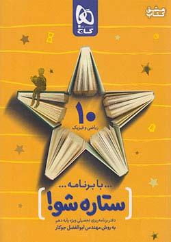 گاج ستاره شو 1 10 دهم (متوسطه 2) ریاضی