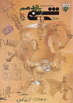 مبتکران تست شیمی 2 یازدهم جلد اول واجب بهمن بازرگانی