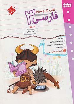 مبتکران کار و تمرین فارسی 3 سوم ابتدایی