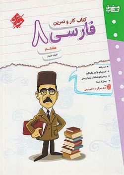 مبتکران کار و تمرین فارسی 8 هشتم (متوسطه 1)