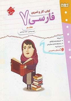 مبتکران کار و تمرین فارسی 7 هفتم (متوسطه 1)