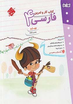 مبتکران کار و تمرین فارسی 4 چهارم ابتدایی
