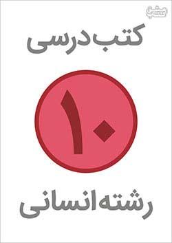 سری کامل کتاب درسی 10 دهم انسانی