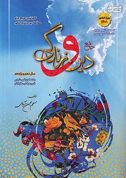 سفیرخرد دین و زندگی پایه بهمن آبادی .