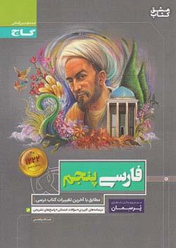 گاج پرسمان فارسی 5 پنجم ابتدایی