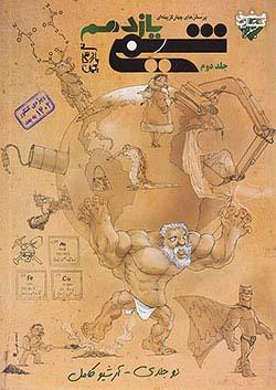 مبتکران تست شیمی 2 یازدهم جلد دوم بهمن بازرگانی