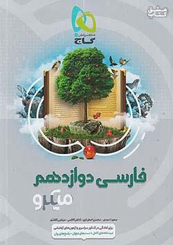 گاج میکرو ادبیات فارسی 3 12 دوازدهم (متوسطه 2)