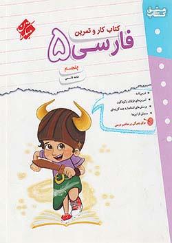 مبتکران کار و تمرین فارسی 5 پنجم ابتدایی