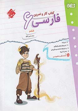 مبتکران کار و تمرین فارسی 6 ششم ابتدایی