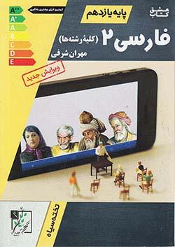 تخته سیاه فارسی 2 یازدهم
