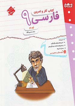 مبتکران کار و تمرین فارسی 9 نهم (متوسطه 1)