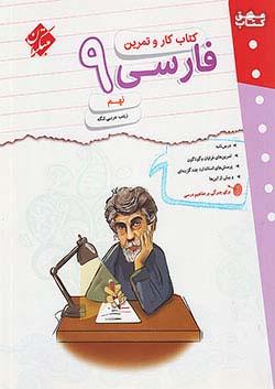 مبتکران کار و تمرین فارسی 9 نهم
