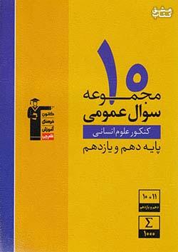 6914 قلم چی زرد عمومی پایه انسانی (10دهم و 11یازدهم) ,