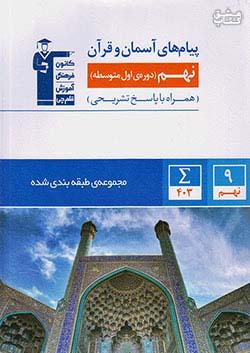 6868 قلم چی آبی پیام های آسمان و قرآن 9 نهم