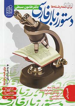 دریافت دستور زبان فارسی (نظام جدید) هامون سبطی