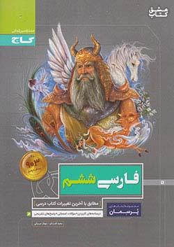 گاج پرسمان فارسی 6 ششم ابتدایی
