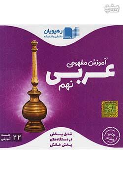 9697 رهپویان DVD آموزش مفهومی عربی 9 نهم