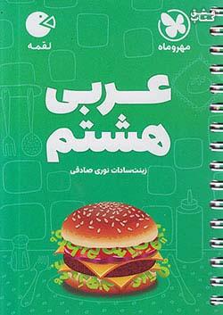 مهروماه لقمه عربی 8 هشتم (متوسطه 1)