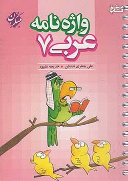 مبتکران واژه نامه عربی 7 هفتم