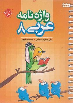 مبتکران واژه نامه عربی 8 هشتم