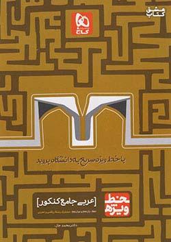 گاج خط ویژه عربی جامع کنکور