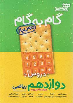 منتشران دروس 12 دوازدهم (متوسطه 2) ریاضی (درسیار)