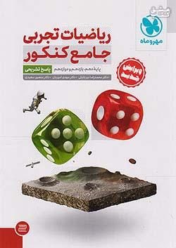 مهروماه ریاضی تجربی جامع کنکور (10دهم و 11یازدهم و 12دوازدهم) جلد دوم