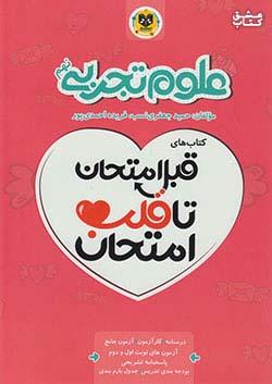 اسفندیار قلب امتحان علوم 9 نهم