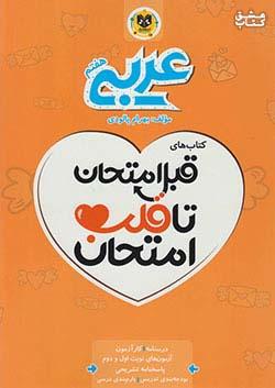 اسفندیار قلب امتحان عربی 7 هفتم (متوسطه 1)