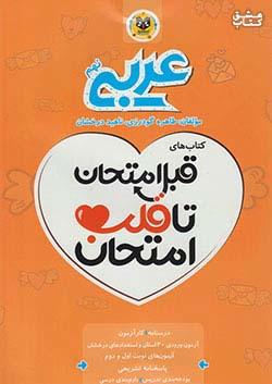 اسفندیار قلب امتحان عربی 9 نهم (متوسطه 1)