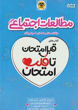 اسفندیار قلب امتحان اجتماعی 7 هفتم