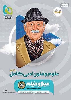 گاج میکرو علوم و فنون ادبی جامع کنکور (10دهم و 11یازدهم و 12دوازدهم)