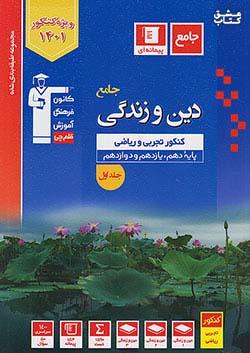 3099 قلم چی آبی دین و زندگی جامع کنکور جلد اول