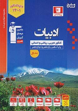 3096 قلم چی آبی ادبیات فارسی کنکور (10دهم و 11یازدهم و 12دوازدهم)