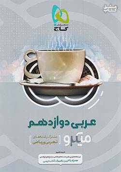 گاج میکرو عربی 3 12 دوازدهم (متوسطه 2)