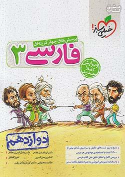 خیلی سبز تست ادبیات فارسی 3 دوازدهم ویژه 1400
