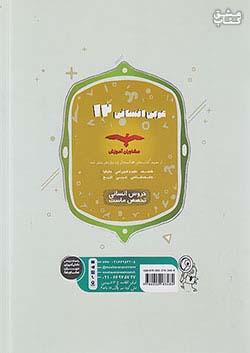 مشاوران عربی 3 دوازدهم انسانی