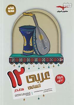 مشاوران عربی 3 12 دوازدهم (متوسطه 2) انسانی