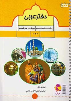 پویش دفتر عربی 1 10 دهم (متوسطه 2)