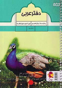 پویش دفتر عربی 2 11 یازدهم (متوسطه 2)