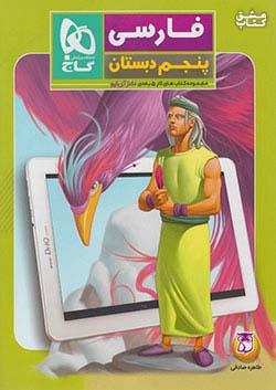 گاج فارسی 5 پنجم ابتدایی 5بعدی