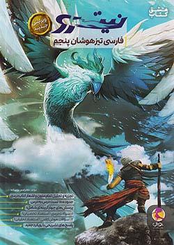 پویش نیترو فارسی 5 پنجم ابتدایی