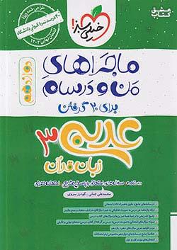 خیلی سبز ماجراهای عربی 3 دوازدهم تجربی ریاضی