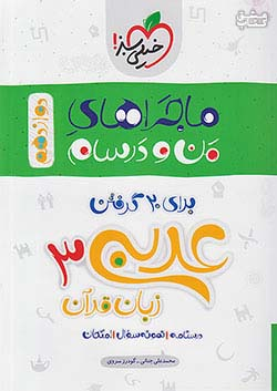 خیلی سبز ماجراهای عربی 3 دوازدهم