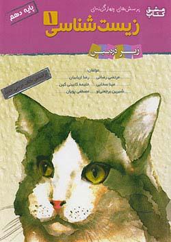 تابش زیرذره بین تست زیست شناسی 1 10 دهم (متوسطه 2) گربه