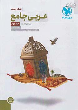 مهروماه عربی جامع 3 12 دوازدهم (متوسطه 2) جلد دوم