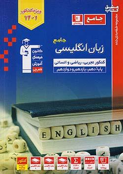 3098 قلم چی آبی زبان انگلیسی کنکور (10دهم و 11یازدهم و 12دوازدهم)