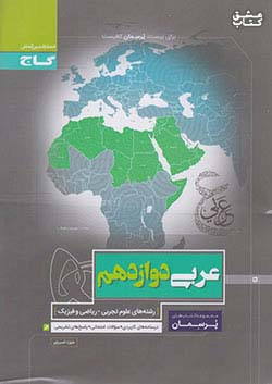گاج پرسمان عربی 3 12 دوازدهم (متوسطه 2)