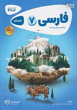 گاج کارپوچینو فارسی 7 هفتم